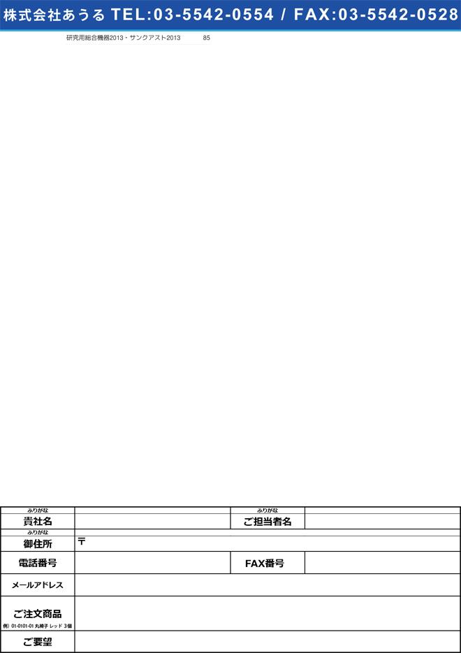 1-5473-01 トルネード(撹拌機) タイマー付 50~3000rpm SMT-101