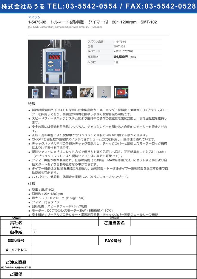 1-5473-02 トルネード(撹拌機) タイマー付 20~1200rpm SMT-102