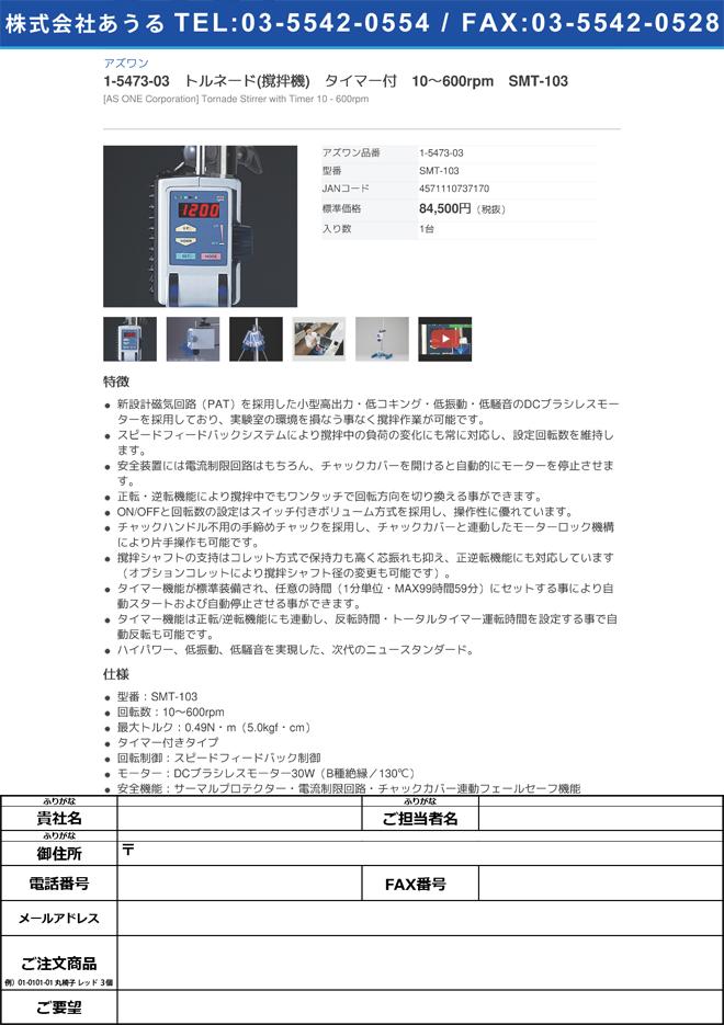 1-5473-03 トルネード(撹拌機) タイマー付 10~600rpm SMT-103