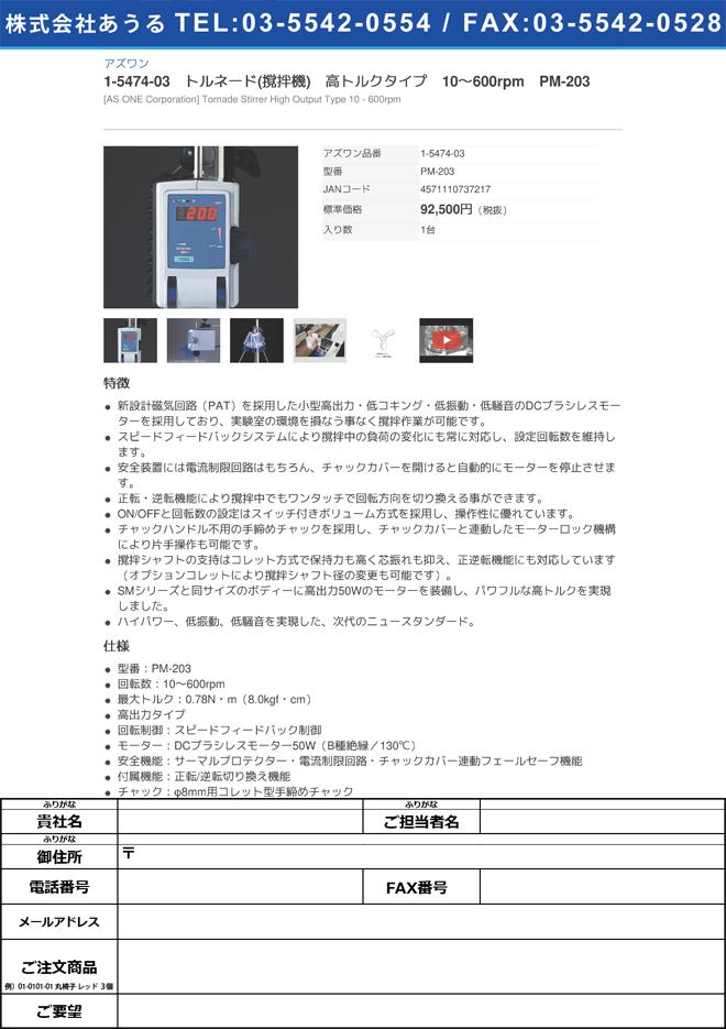 1-5474-03 トルネード(撹拌機) 高トルクタイプ 10~600rpm PM-203
