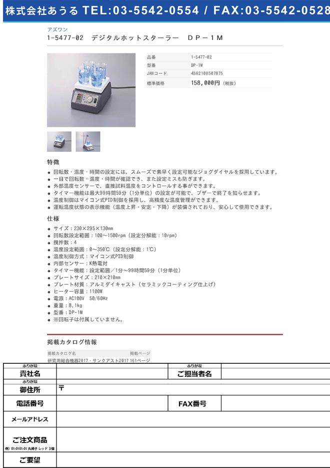 1-5477-02 デジタルホットスターラー DP-1M