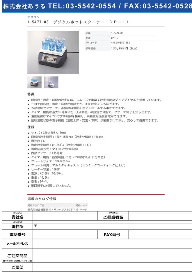 1-5477-03 デジタルホットスターラー DP-1L