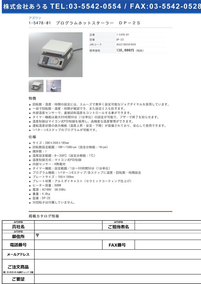1-5478-01 プログラムホットスターラー DP-2S>