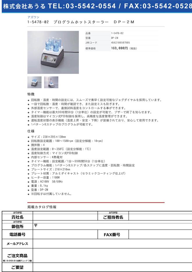 1-5478-02 プログラムホットスターラー DP-2M>