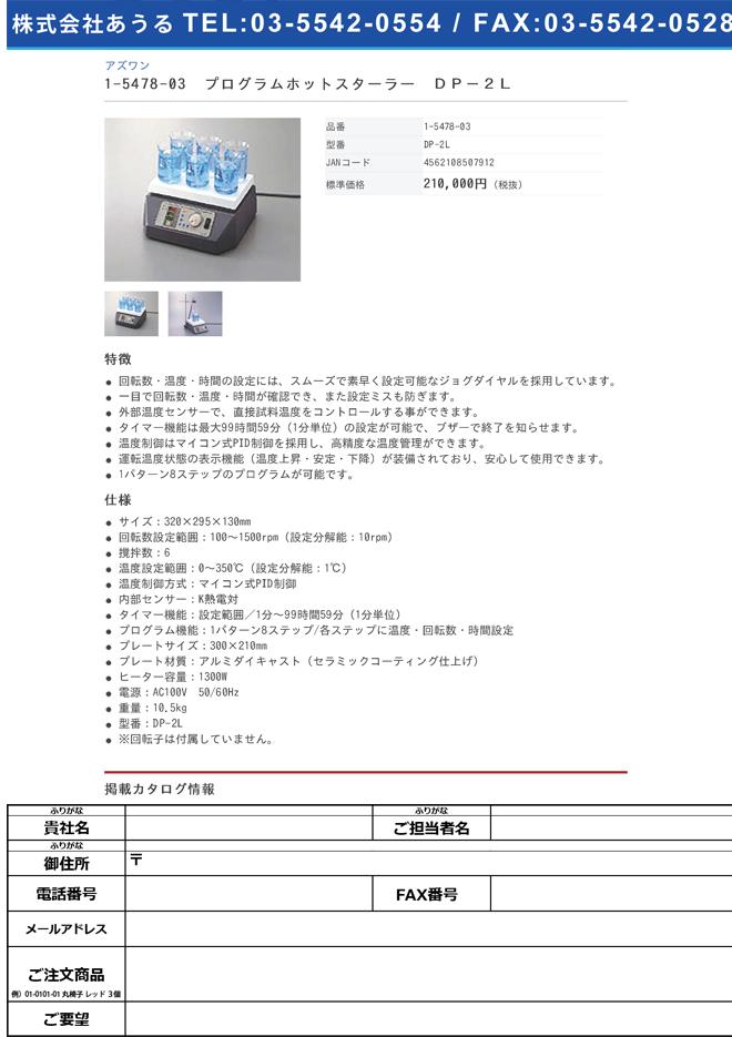 1-5478-03 プログラムホットスターラー DP-2L