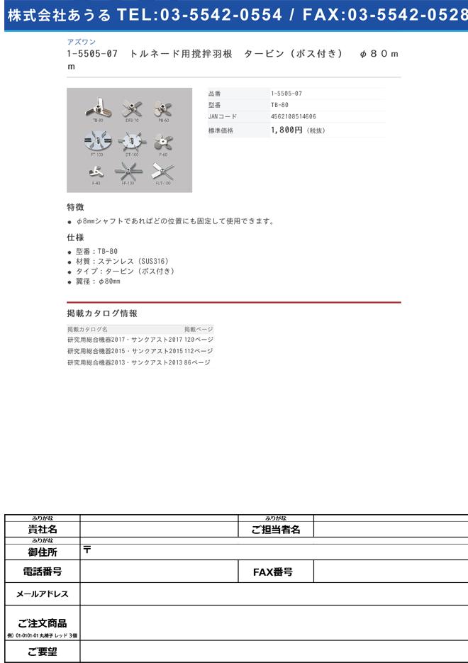 1-5505-07 トルネード用撹拌羽根 タービン(ボス付き) TB-80e