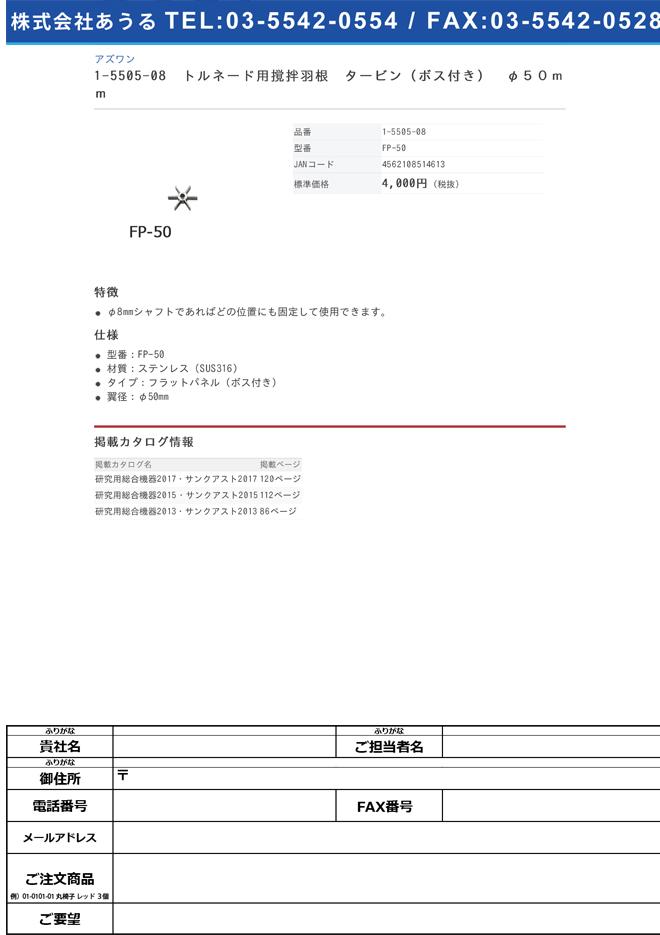 1-5505-08 トルネード用撹拌羽根 タービン(ボス付き) FP-50=