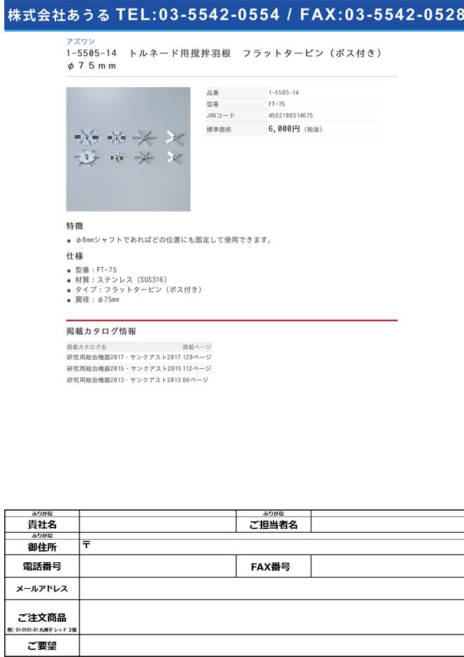 """1-5505-14 トルネード用撹拌羽根 フラットタービン(ボス付き) FT-75"""""""