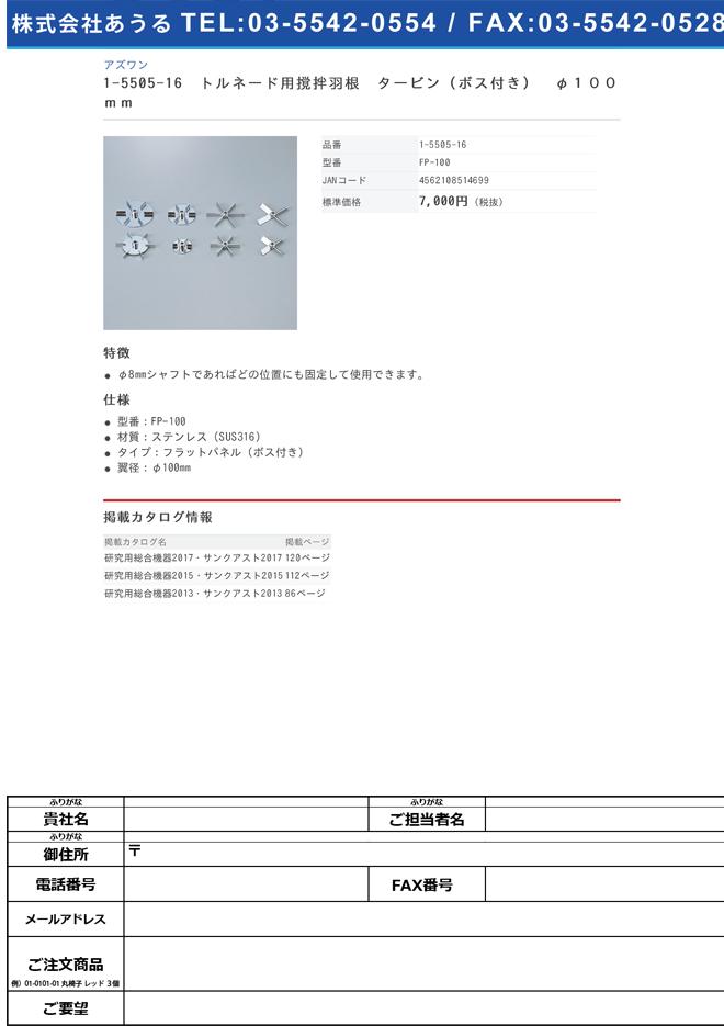 1-5505-16 トルネード用撹拌羽根 フラットパネル(ボス付き) FP-1000