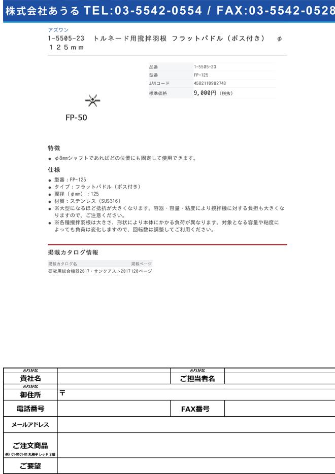 1-5505-23 トルネード用撹拌羽根 フラットパドル(ボス付き) FP-125