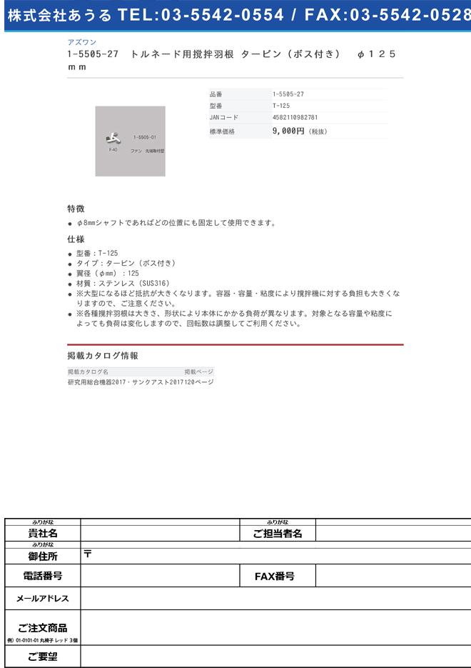 1-5505-27 トルネード用撹拌羽根 タービン(ボス付き) T-125