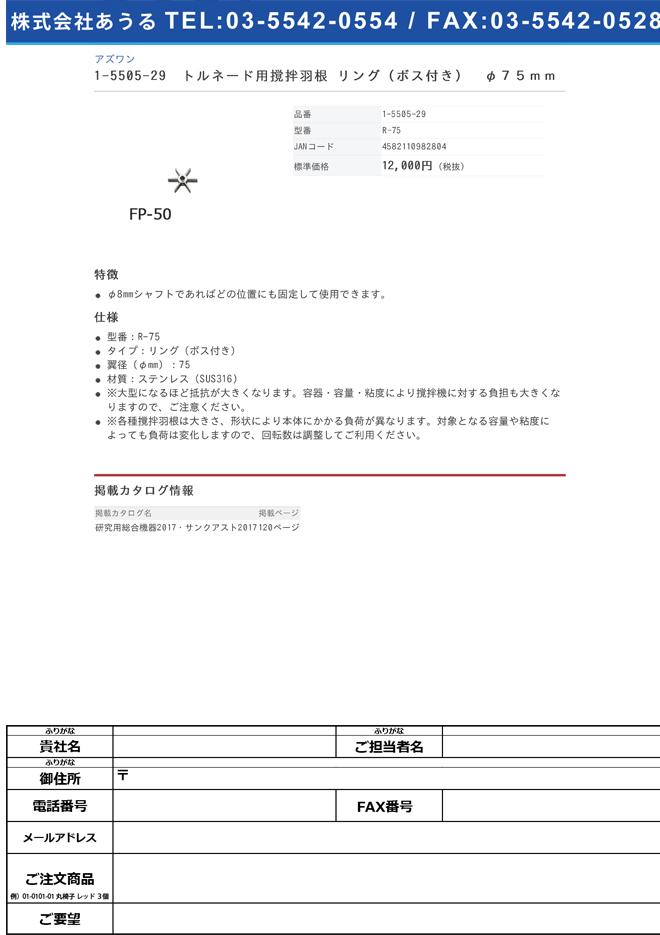1-5505-29 トルネード用撹拌羽根 リング(ボス付き) R-75