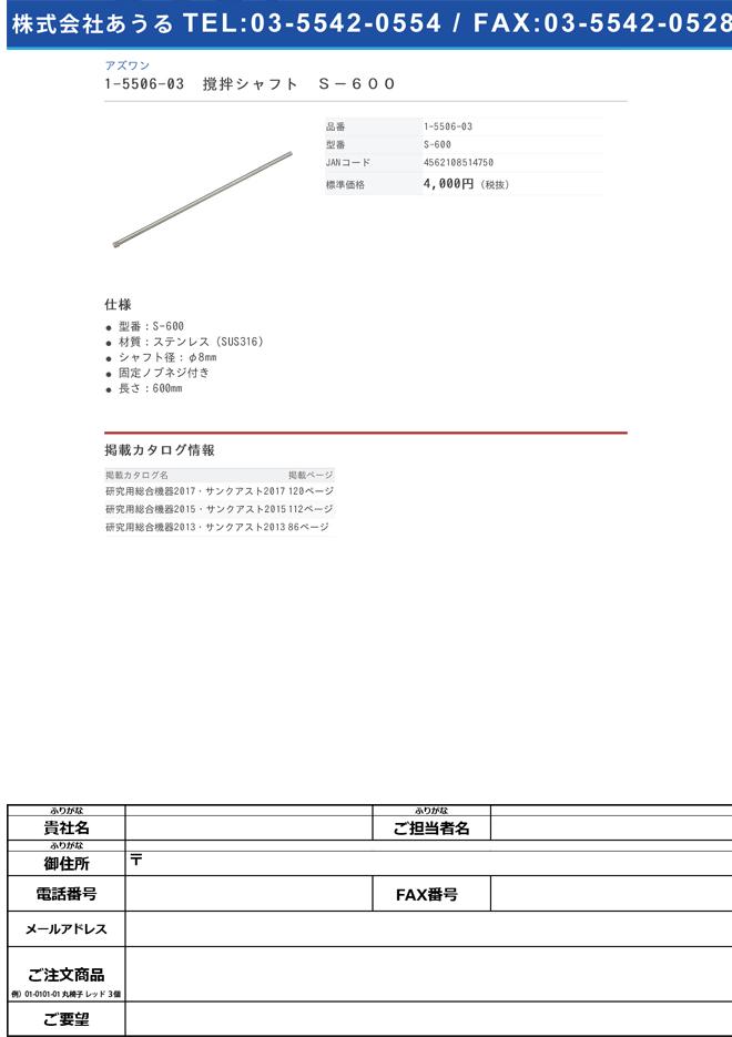 1-5506-03 撹拌シャフト S-600