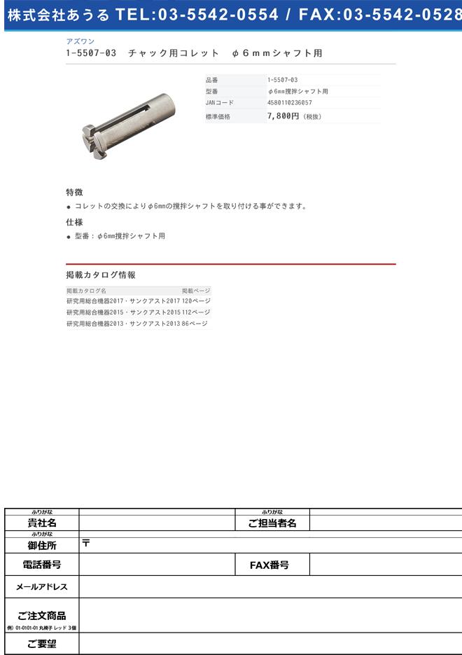 1-5507-03 チャック用コレット φ6mm撹拌シャフト用