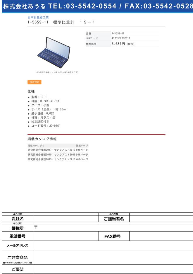 1-5659-11 標準比重計(小型)19-1