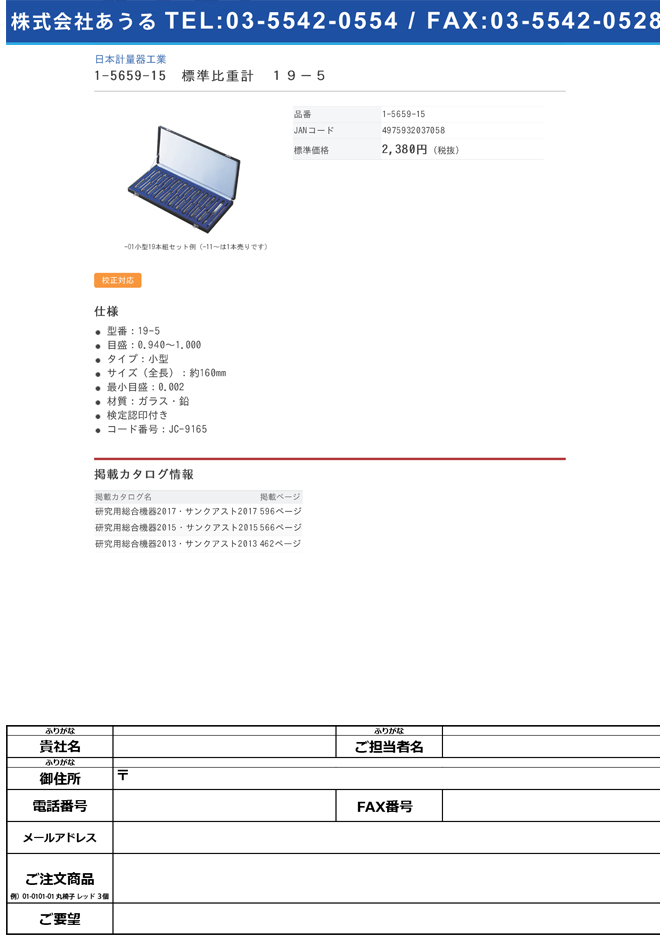 1-5659-15 標準比重計(小型)19-5