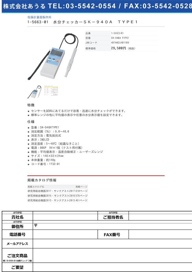 1-5663-01 水分チェッカー SK-940A TYPE1