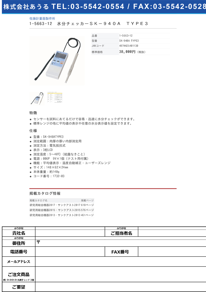 1-5663-12 水分チェッカー SK-940A TYPE3