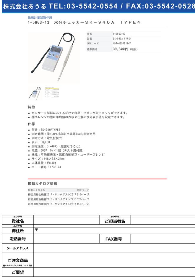 1-5663-13 水分チェッカー SK-940A TYPE4