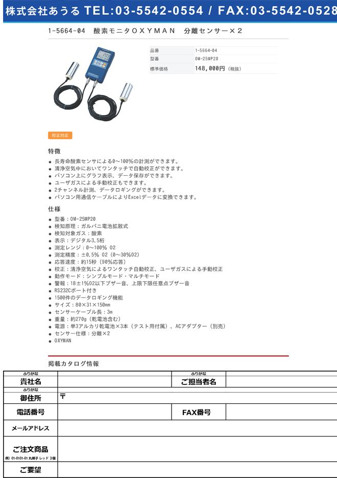 1-5664-04 酸素モニタ(OXYMAN) 分離センサー×2 OM-25MP20