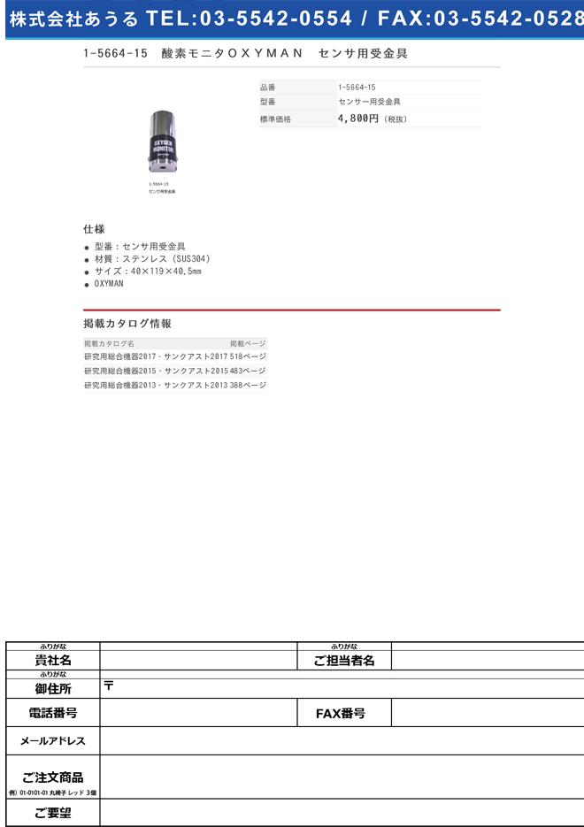 1-5664-15 酸素モニタ(OXYMAN) センサ用受金具