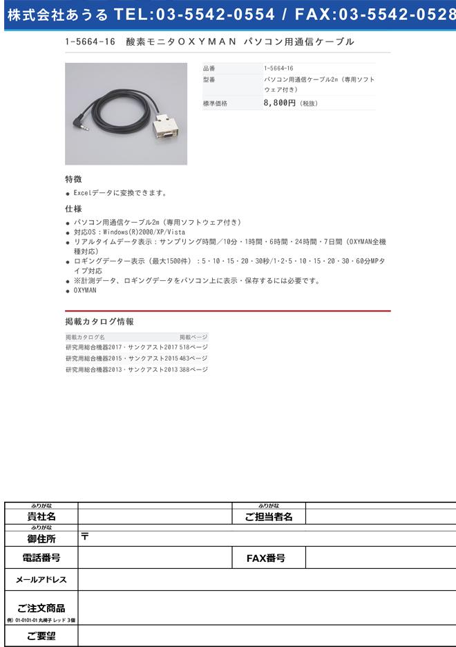 1-5664-16 酸素モニタ(OXYMAN) パソコン用通信ケーブル2m(専用ソフトウェア付き)