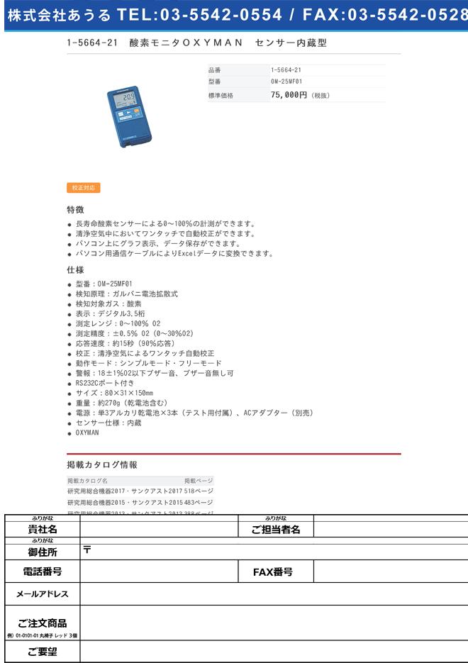 1-5664-21 酸素モニタ(OXYMAN) センサー内蔵型 OM-25MF01