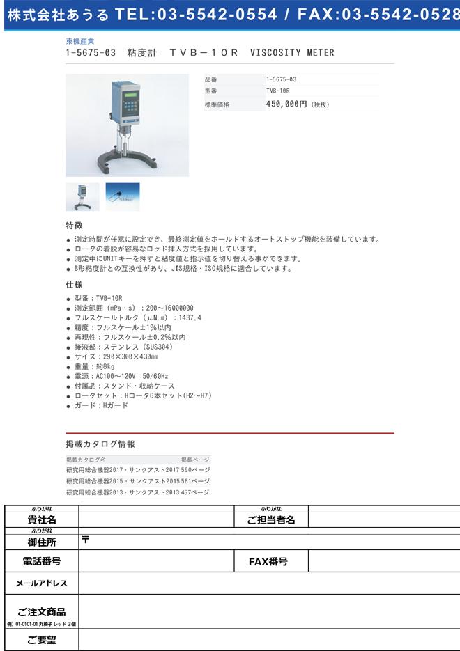 1-5675-03 粘度計 VISCOSITY METER TVB-10R