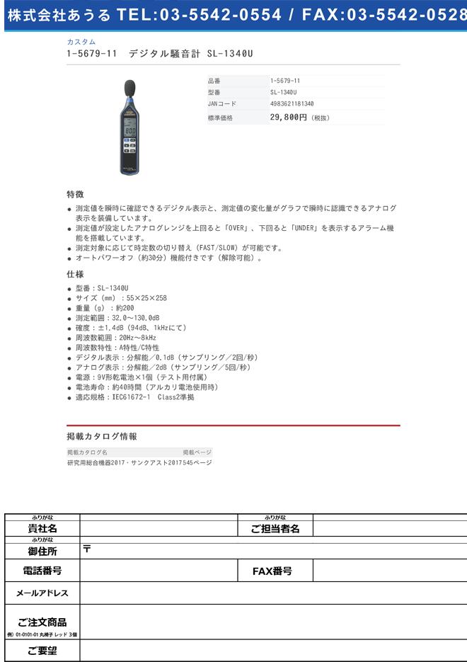 1-5679-11 デジタル騒音計 SL-1340U
