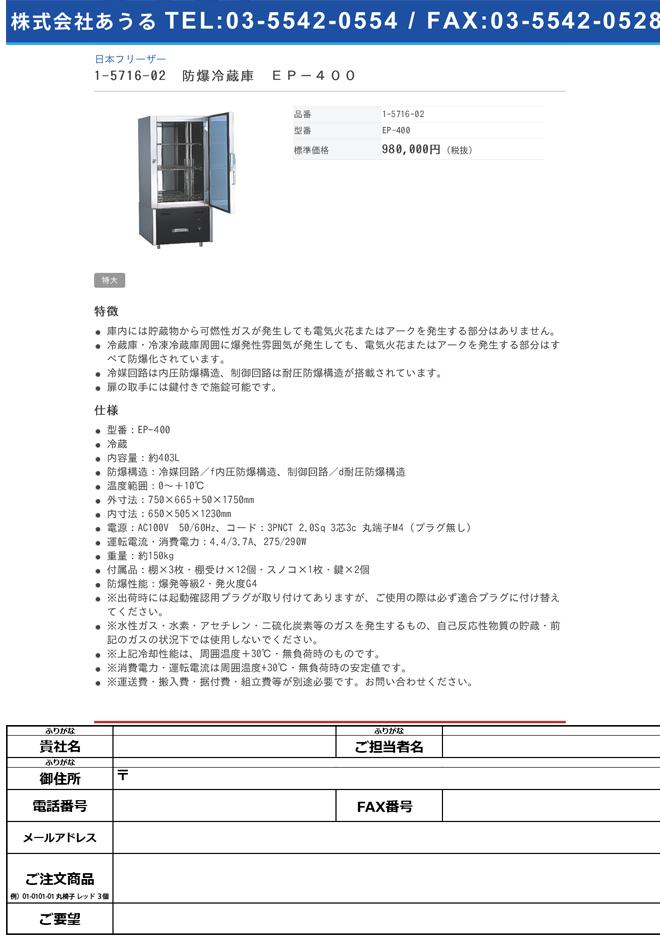 1-5716-02 防爆冷蔵庫(0~+10℃、403L) EP-400