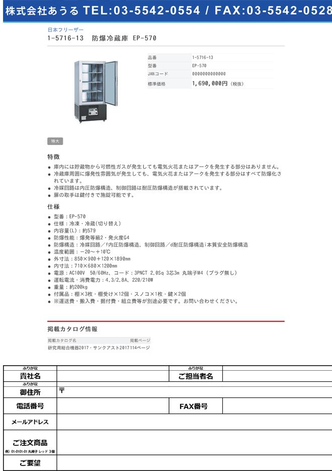 1-5716-13 防爆冷蔵庫(-20~+10℃、579L) EP-570