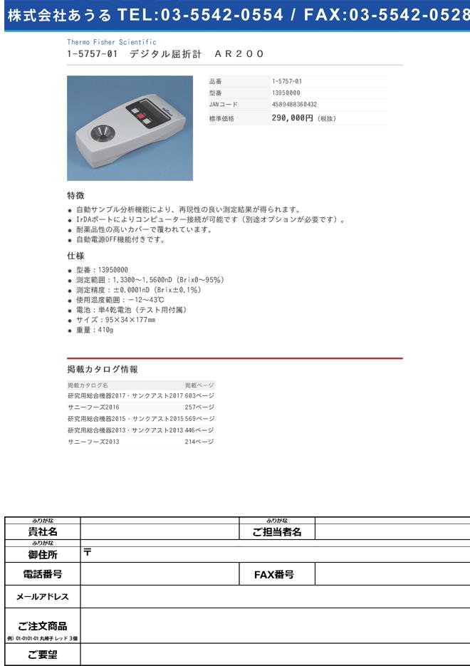 1-5757-01 デジタル屈折計 AR200 13950000