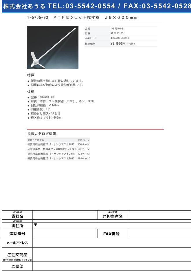 1-5765-03 PTFEジェット撹拌棒 φ8×600mm NR26810-03
