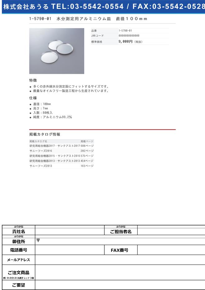 1-5790-01 水分測定用アルミニウム皿 直径100mm