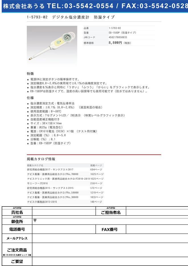 1-5793-02 デジタル塩分濃度計 防湿タイプ EB-158DP