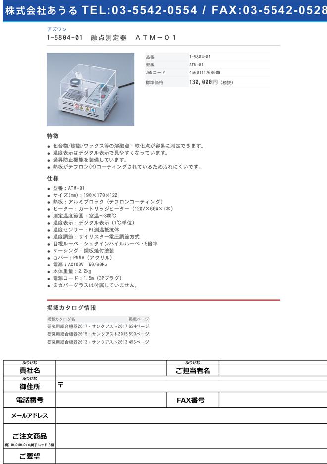 1-5804-01 融点測定器 ATM-01