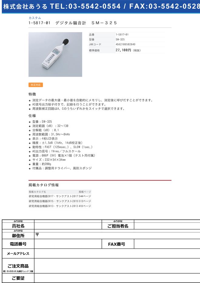 1-5817-01 デジタル騒音計 SM-325