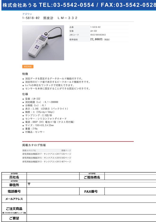 1-5818-02 照度計 LM-332