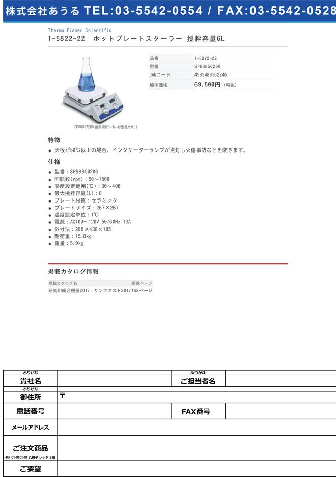 1-5822-22 ホットプレートスターラー 撹拌容量6L SP88850200