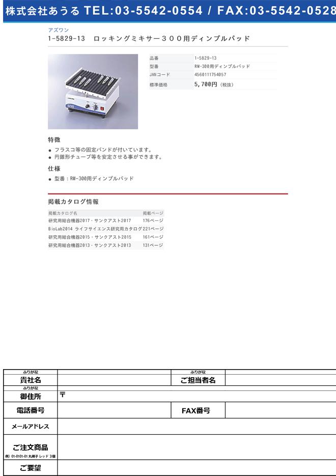 1-5829-13 ロッキングミキサーRM-300用ディンプルパッド