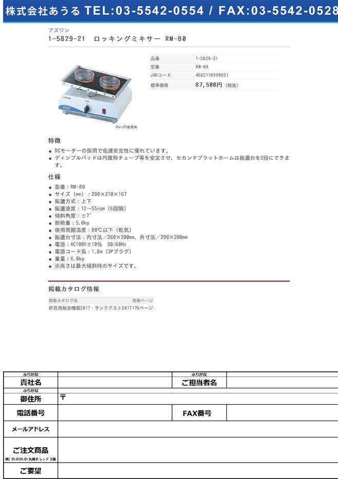 1-5829-21 ロッキングミキサー (振盪台260×200mm) RM-80