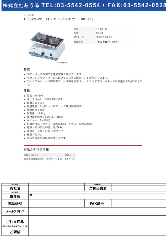 1-5829-22 ロッキングミキサー (振盪台300×300mm) RM-300