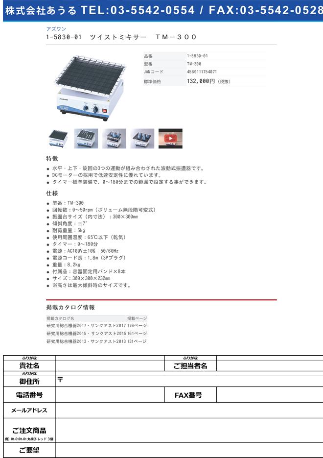 1-5830-01 ツイストミキサー TM-300