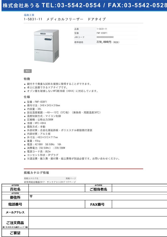1-5831-11 メディカルフリーザー ドアタイプ FMF-038F1