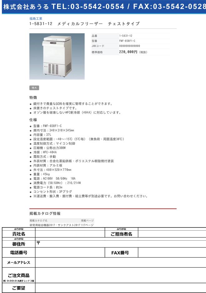 1-5831-12 メディカルフリーザー チェストタイプ FMF-038F1-C