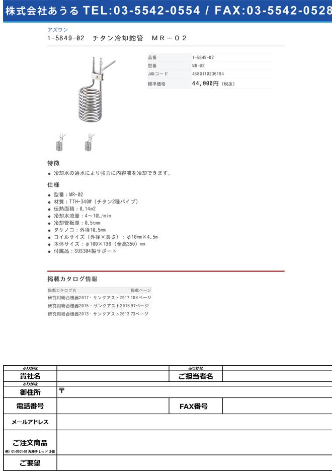 1-5849-02 チタン冷却蛇管 MR-02