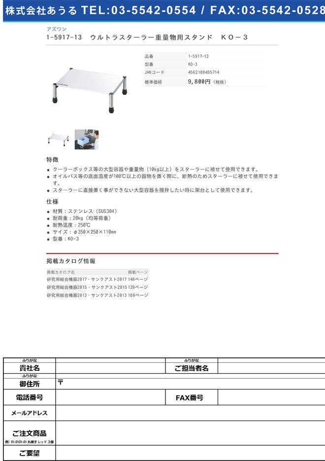 1-5917-13 ウルトラスターラー重量物用スタンド KO-3