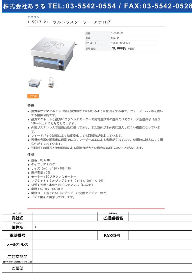 1-5917-21 ウルトラスターラー アナログ MSA-1N