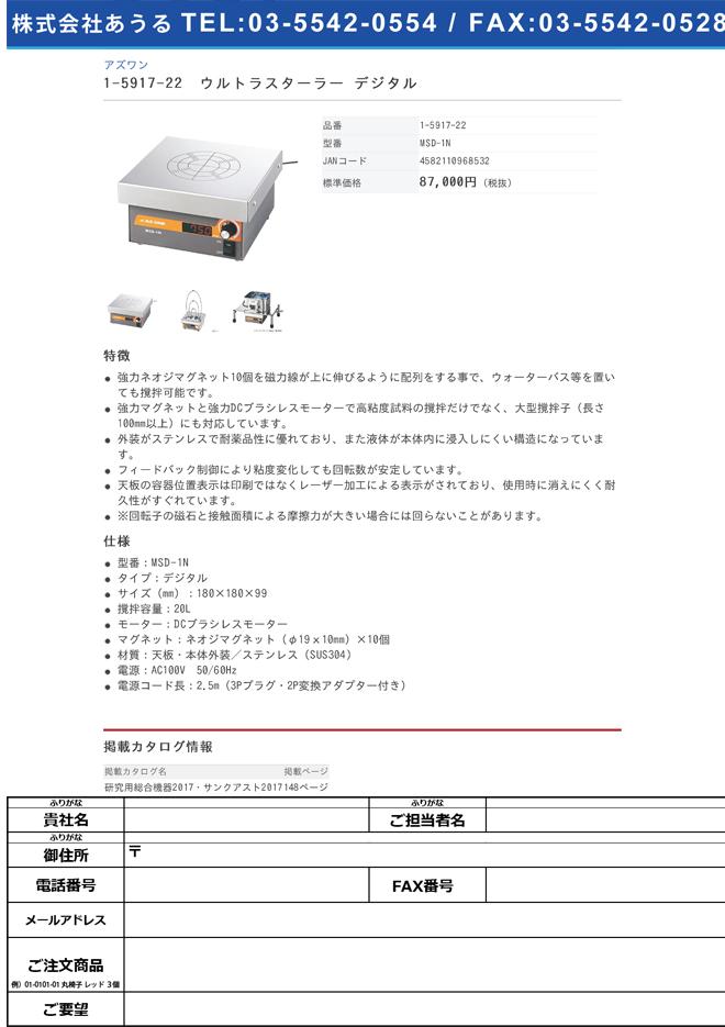 1-5917-22 ウルトラスターラー デジタル MSD-1N