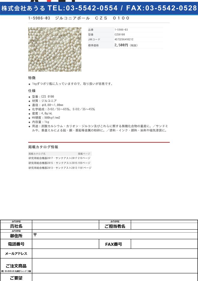 1-5986-03 ジルコニアボール CZS 0100